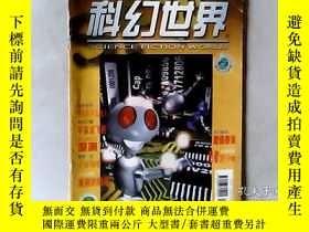 二手書博民逛書店科幻世界罕見2000.4,有發票Y347616 SPAN cla