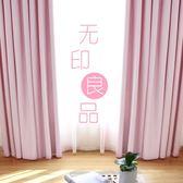 窗簾簡約純色加厚全遮光成品窗簾布料遮陽客廳臥室飄窗短簾布【全館85折最後兩天】