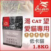 PetLand寵物樂園《Orijen 渴望》低卡貓 1.8kg / 貓飼料