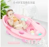 嬰兒洗澡盆浴盆洗澡桶夏季兒童新生寶寶用品家用小孩大號洗頭躺椅 yu6112【艾菲爾女王】