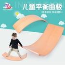 蹺蹺板兒童平衡玩具室內曲板家用寶寶雙人木質戶外翹翹板彎板室外 YXS 莫妮卡