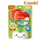 【愛吾兒】日本康貝 Combi teteo 無糖口嚼錠-蘋果