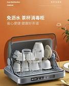 消毒櫃 茶杯消毒櫃辦公室家用小型台式桌面消毒碗櫃紫外線殺菌茶具烘干機
