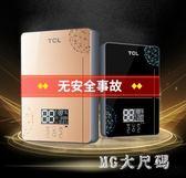 220V即熱式電熱水器電家用衛生間速熱洗澡器小型淋浴出租房用 QQ15669『MG大尺碼』