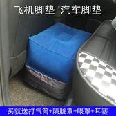 長途飛機腳墊出國旅行墊腿神器坐飛機睡覺充氣護頸枕汽車腳凳足踏『米菲良品』