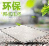 床墊 環保椰棕床墊硬棕櫚軟兒童床墊可定做尺寸單人小床墊wy
