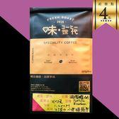 味・咖啡世代 精品咖啡 新幾內亞 班帶蝶 AA現烘咖啡豆