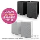 日本代購 空運 DENON SC-N10 書架式 喇叭 音箱 2台一組 揚聲器 黑色 白色 適用 RCD-N10