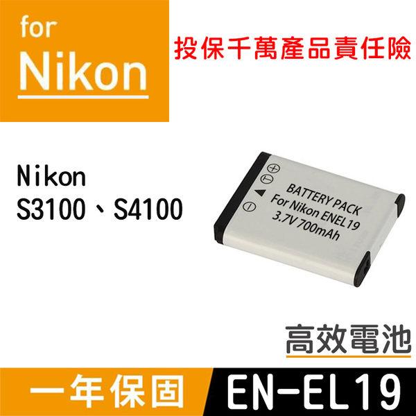 御彩數位@特價款 nikon en-el19 電池 nikon S3100 S4100 3.7V 700mAh 一年保固