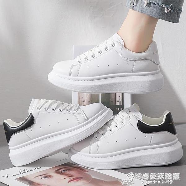 夏季薄款范麥昆小白女鞋2021新款透氣百搭松糕厚底內增高老爹板鞋 時尚芭莎