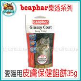 *~寵物FUN城市~*樂透beaphar-愛貓用皮膚保健餡餅35g (新上市!貓咪零食,點心)