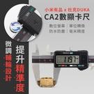 小米有品 杜克 CA2數顯卡尺 游標卡尺 電子顯示測量尺 電子尺 電子數字 工業級測量尺 高精度