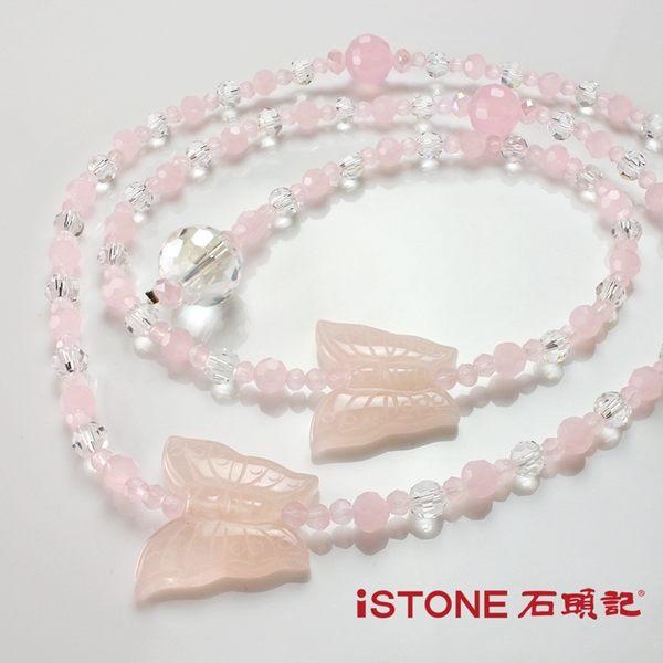 水晶珠簾-粉晶-蝶戀花 石頭記