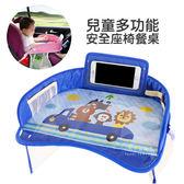 多功能兒童推車安全座椅餐桌 推車餐桌 推車配件