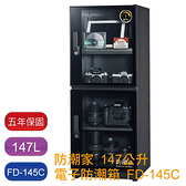 防潮家 147L 電子防潮箱 FD-145C