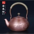 茶生坊 純紫銅手工加厚素型銅壺 燒水壺銅器茶壺出口日本純銅擺件(節節高升,單壺)