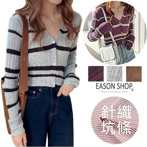 EASON SHOP(GW9262)韓版撞色條紋坑條紋短版前排釦大V領長袖針織衫休閒外套罩衫女上衣服打底內搭衫紫