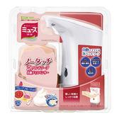 日本 MUSE 自動泡泡洗手給皂機/洗手液 葡萄柚香
