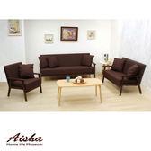 布沙發 / 1+2+3人座沙發 木作沙發 北歐沙發 (座椅胡桃色) S8001-4【愛莎家居】