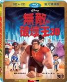 【停看聽音響唱片】【BD】無敵破壞王 3D+2D 藍光雙碟版