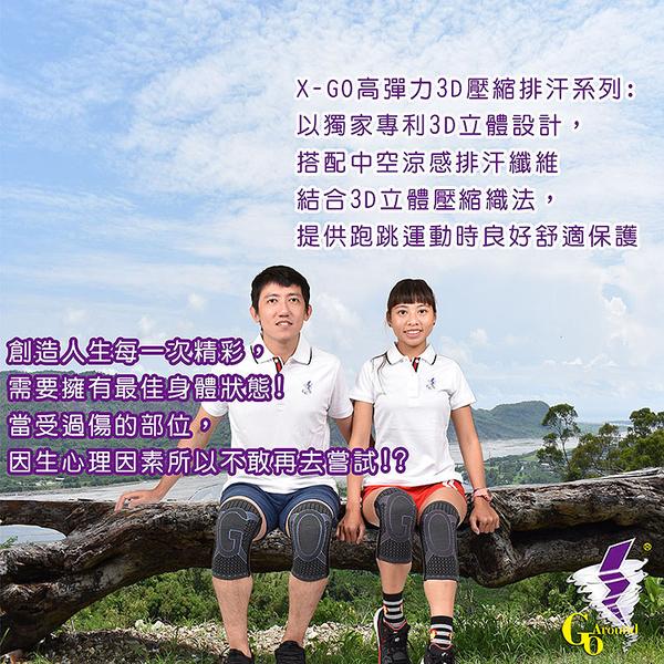 護具 涼感鈦紫色矽膠護膝 GoAround  高彈力激能3D壓縮護膝(1入)醫療護具 排汗護膝  膝蓋保護 萊卡