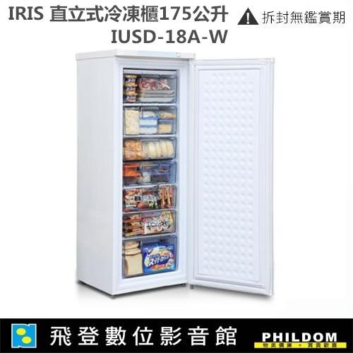日本IRIS 直立式冷凍櫃 IUSD-18A-W 175公升 IUSD18A W 冷凍櫃 3段式溫度調節 限台灣本島指送 開發票