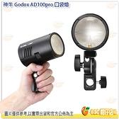 神牛 Godox AD100pro 口袋燈 含燈頭 充電器 電池 便攜包 支架 棚拍 外拍 隨身 閃燈 打光 開年公司貨