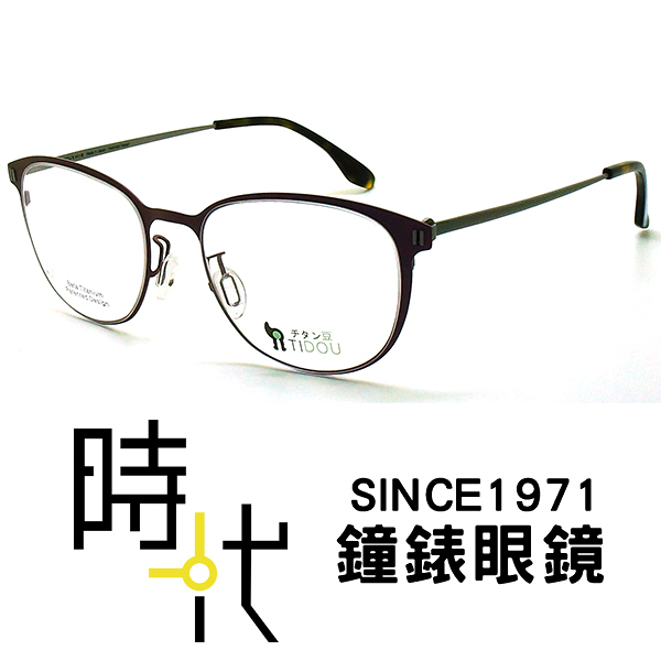 【台南 時代眼鏡 TIDOU】鈦豆 光學眼鏡鏡框 T12 Pintobean 38 日系鈦金屬輕量設計 50mm