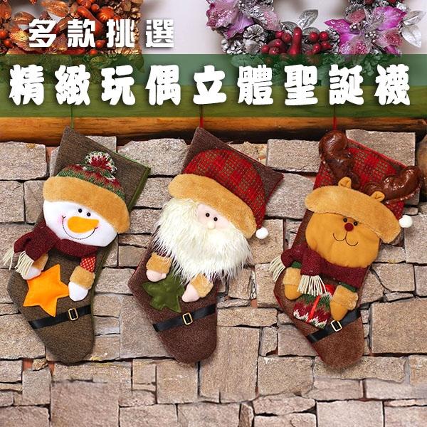 【888便利購】44公分精緻玩偶立體聖誕襪(歐風版)(外銷)(飯店賣場家裡佈置)