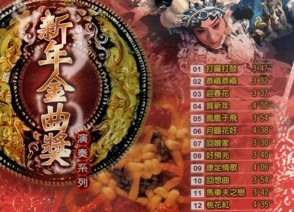 新年金曲獎 演奏系列 CD (購潮8)