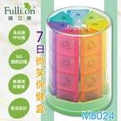 【Fullicon護立康】7日立式圓形保健盒 藥盒