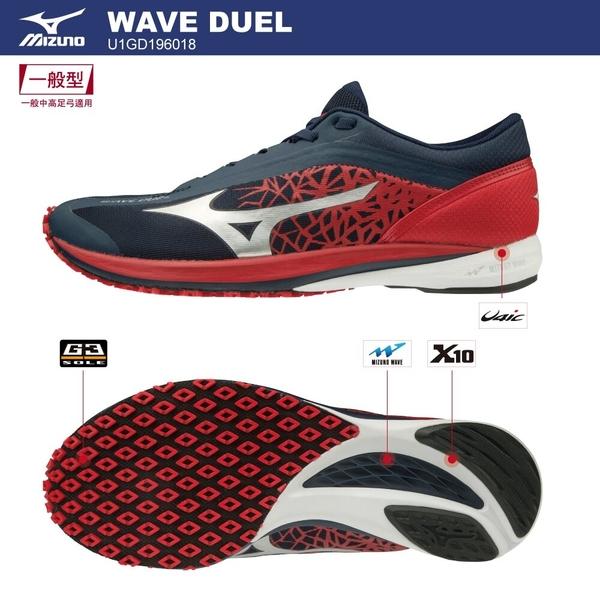 MIZUNO WAVE DUEL 男鞋 慢跑 路跑 一般型 耐磨 Drop 9mm 藍 紅【運動世界】U1GD196018