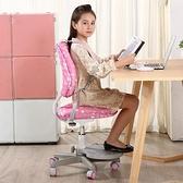 學習椅子可升降矯姿寫字椅學生座椅電腦椅家用書房用 HM