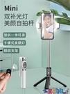 自拍棒 自拍桿直播支架三腳架一體式通用藍芽伸縮防抖手持多功能適用華為手機專用oppo蘋