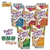 *KING WANG*Friskies喜躍《PartyMix 香酥餅》貓零食60g 多種口味可選