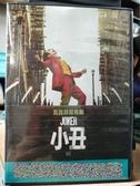 挖寶二手片-P24-055-正版DVD-電影【小丑】-瓦昆菲尼克斯 勞勃狄尼洛(直購價)
