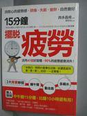 【書寶二手書T1/養生_NNK】15分鐘,擺脫疲勞:消除心的疲勞感,頭痛、失眠_西多昌規