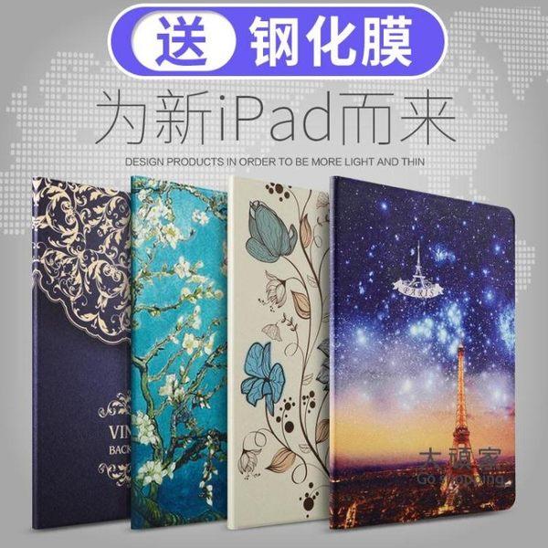 平板保護套 2018新款iPad保護套Air2殼蘋果9.7英寸2017版平板電腦pad6殼子a1822硅膠paid外殼 多色