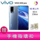 分期0利率 VIVO X50 Pro (8G/256G) 6.56吋極點全螢幕 微雲台防手震 5G上網手機 贈『手機指環扣 *1』