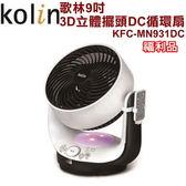 (福利品)【歌林】9吋3D立體擺頭DC循環扇/風扇/電扇KFC-MN931DC 保固免運-隆美家電