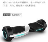 風爾特電動平衡車雙輪智慧體感漂移扭扭車兒童滑板成人思維代步車 QM 向日葵小鋪