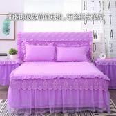 床包組 韓式蕾絲床裙席夢思床罩婚慶床裙公主床套床笠1.5米