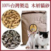 湯姆大貓 現貨 『TMC200』百分百台灣製造 20公斤木屑砂/松木砂/杉木砂/貓砂/寵物砂