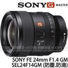 SONY FE 24mm F1.4 GM (索尼公司貨 SEL24F14GM) 全片幅 E接環 ★活動至2021年5月9日止★