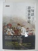 【書寶二手書T3/歷史_BOC】一句話讀懂世界史_黑爾格.赫塞, 王榮輝