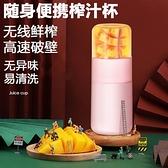 USB榨汁機 便攜榨汁杯USB充電電動玻璃瓶榨汁機家用旅行果汁機學生宿舍料理
