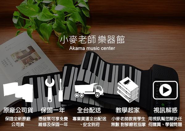 88鍵 手捲鋼琴 (買1送22 快速出貨) 贈充電鋰電池 PA88【P1】加厚款 可攜帶 電鋼琴