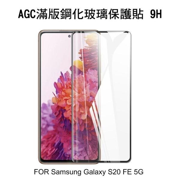 ~愛思摩比~AGC Samsung Galaxy S20 FE 5G CP+ 滿版鋼化玻璃保護貼 全膠貼合 真空電鍍