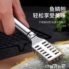 廚房工具不銹鋼魚鱗刨刮鱗器家用手動打鱗去鱗神器廚房殺魚工具魚刷子 雲朵