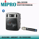 MIPRO MA-303SB 超迷你手提式無線擴音機 60W單頻UHF16頻道/藍芽/USB錄放音/(贈1支無線麥克風)